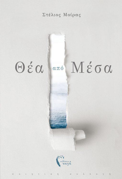 Θέα από Μέσα, Στέλιος Μοίρας, Εκδόσεις Πηγή - www.pigi.gr