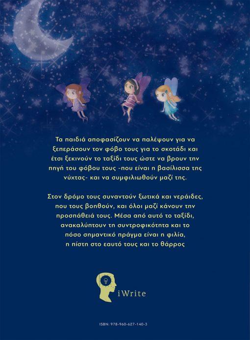 Λίνα Πεντάρη - Βασίλισσα της νύχτας - Εκδόσεις iWrite