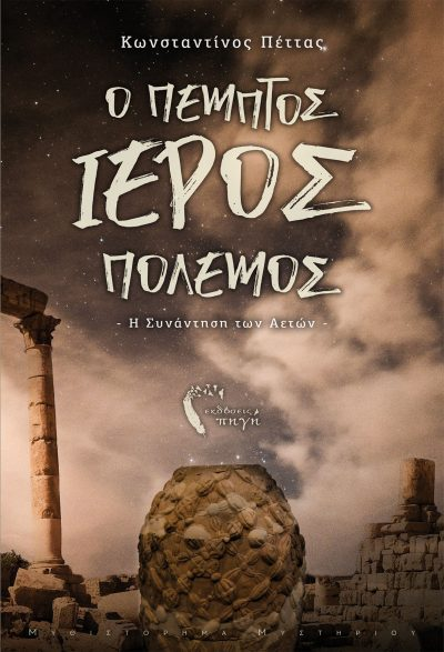 Κωνσταντίνος Πέττας, Ο Πέμπτος Ιερός Πόλεμος, κδόσεις Πηγή - www.pigi.gr