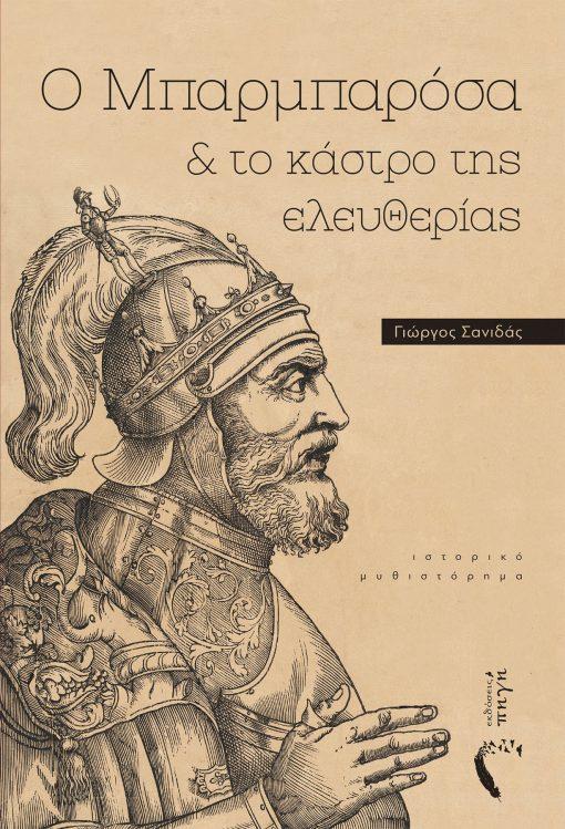 Γιώργος Σανιδάς, Μπαρμαρόσα, Εκδόσεις iWrite - www.iWrite.gr