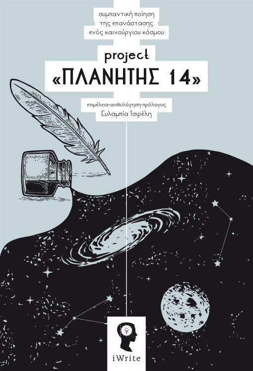 Πλανήτης 14, Συλλογικό, Εκδόσεις iWrite - www.iWrite.gr
