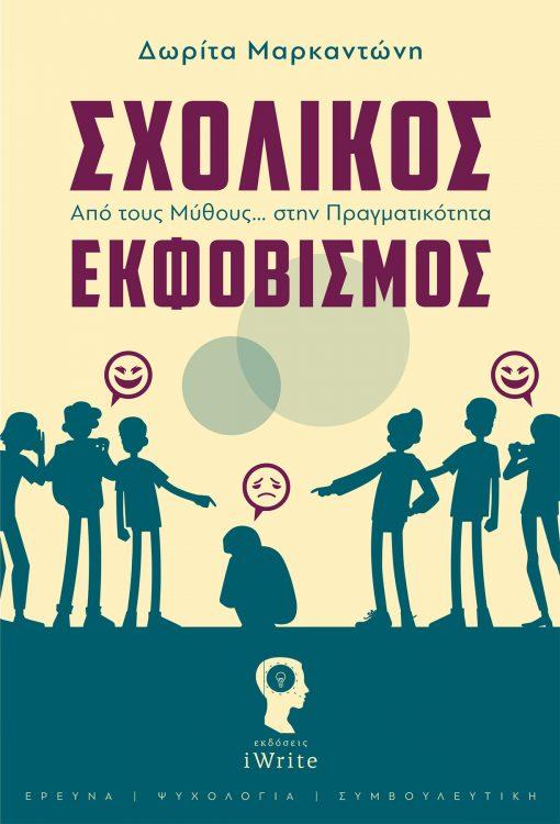 Δωρίτα Μαρκαντώνη, Σχολικός Εκφοβισμός,Εκδόσεις iWrite - www.iWrite.gr