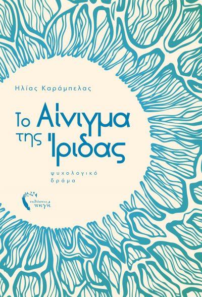 Το Αίνιγμα της Ίριδας, Ηλίας Καράμπελας, Εκδόσεις Πηγή