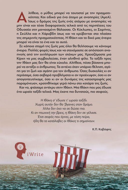 Γιώργος Παναγιώτου - Ένας Αλλιώτικος Οδυσσέας - Εκδόσεις iWrite