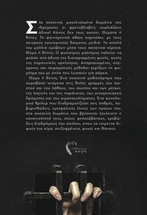 Το Λουρί της Τρέλας, Άρης Δεληγιαννίδης, κδόσεις Πηγή - www.pigi.gr