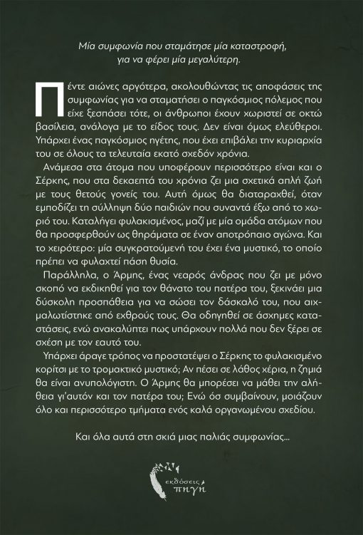 Τα Μυστικά του Γκρίζου Βάλτου - Η Μάντισσα του Φόβου, Παναγιώτης Βάβαλος, Εκδόσεις Πηγή - www.pigi.gr