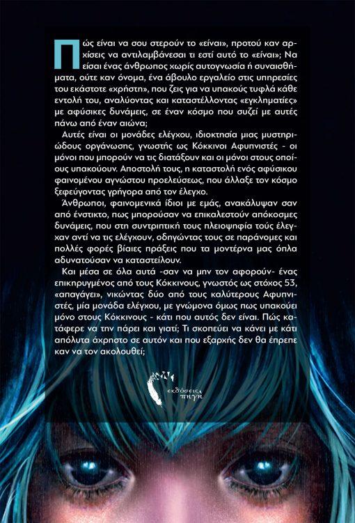Isamu P. Μίχος, Μονάδα Ελέγχου 070, Εκδόσεις iWrite - www.iWrite.gr