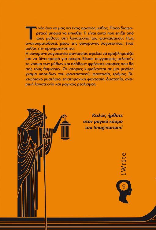 Μυθιστορίες Φαντασίας, Συλλογικό, Εκδόσεις iWrite - www.iWrite.gr
