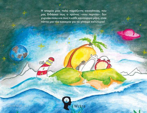 Μαρία Συρδάρη - Το Νησί του Χρόνου - Εκδόσεις iWrite