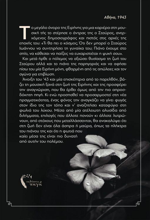 Ρενάτε, Κατερίνα Λιγκουνάκη, Εκδόσεις Πηγή