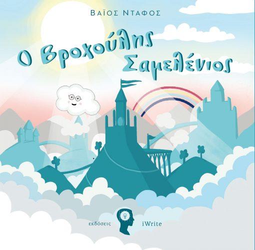 Νταφός Βαίος - Ο Βροχούλης Σαμελένιος - Εκδόσεις iWrite