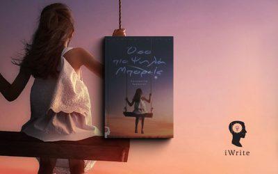 """Κωνσταντίνα Καρούσου: """"Όλα τα παιδιά του κόσμου για να μεγαλώσουν θέλουν αγάπη και φροντίδα"""""""