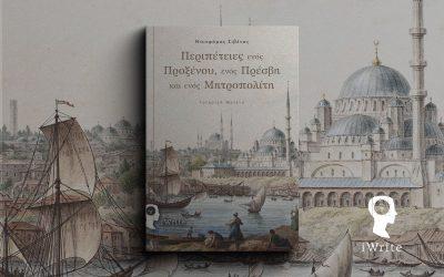 """Το ΕΘΝΟΣ γράφει για τον Νικηφόρο Σιβένα και το βιβλίο του """"Περιπέτεις ενός Προξένου, ενός Πρέσβη και ενός Μητροπολίτη¨"""