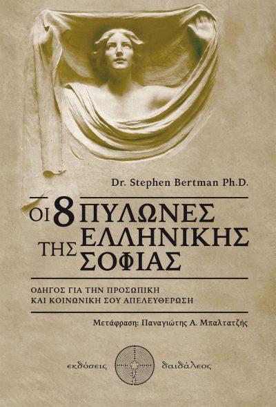 Οι 8 Πυλώνες της Ελληνικής Σοφίας - Παναγιώτης Α. Μπαλτατζής - Dr Stephen Bertman - Εκδόσεις Δαιδάλεος
