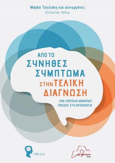 Alzheimer Hellas, Από το σύνηθες σύμπτωμα στην τελική διάγνωση, Εκδόσεις iWrite - www.iWrite.gr