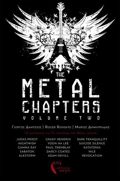 Metal Chapters 2, Δημητριάδης - Δάμτσιος, Εκδόσεις Πηγή - www.pigi.gr
