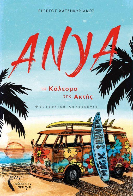 Άνυα - Το Κάλεσμα της Ακτής, Γιώργος Χατζηκυριάκος, Εκδόσεις Πηγή - Pigi Publications