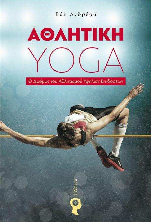 Εύη Ανδρέου, Αθλητική Yoga, Εκδόσεις iWrite - www.iWrite.gr