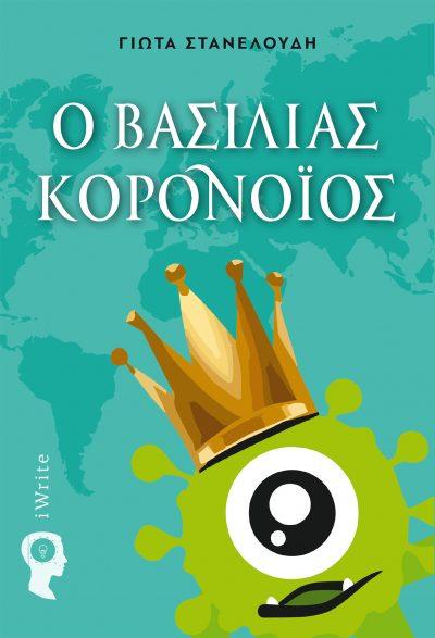 Γιώτα Στανελούδι, Ο Βασιλιάς Κορονοιός - Εκδόσεις iWrite