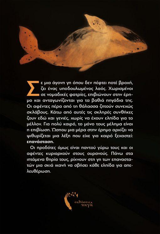 Χρήστος Αθανασόπουλος, Έρημη Γη Εκδόσεις Πηγή - www.pigi.gr