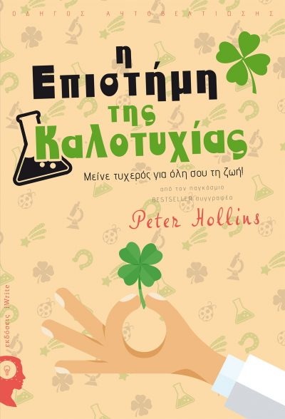 Peter Hollins, Η Επιστήμη της Καλοτυχίας, Εκδόσεις iWrite - www.iWrite.gr