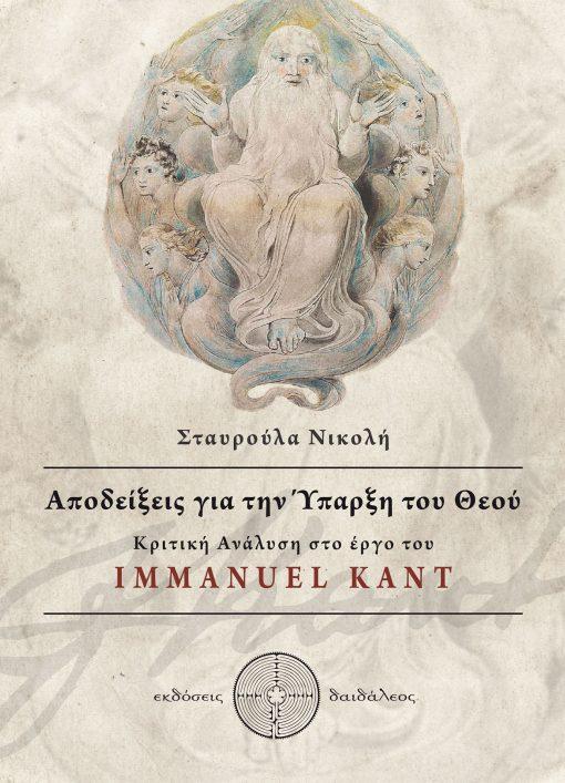 Αποδείξεις για την Ύπαρξη του Θεού: Κριτική Ανάλυση στο έργο του Immanuel Kant, Εκδόσεις Δαιδάλεος - www.daidaleos.gr