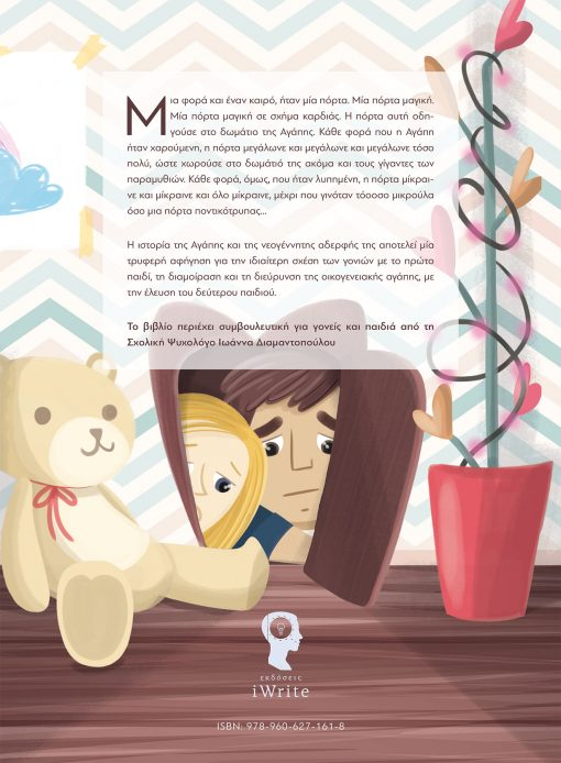 Η Μαγική Πόρτα της Αγάπης - Εκδόσεις iWrite