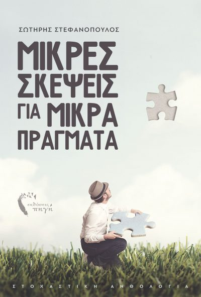 Μικρές Σκέψεις για Μικρά Πράγματα - Σωτήρης Στεφανόπουλος - Εκδόσεις Πηγή - www.pigi.gr