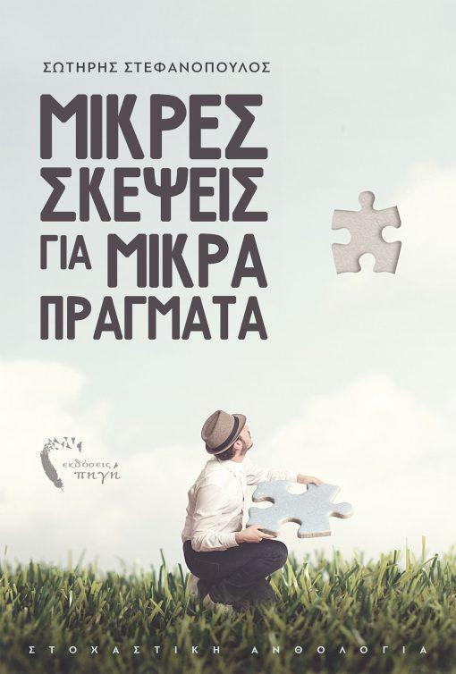 Μικρές Σκέψεις για Μικρά Πράγματα - Σωτήρης Στεφανόπουλος - Εκδόσεις Πηγή - www.pigi.gr