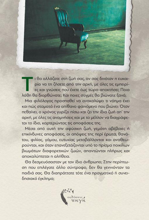 Ευάγγελος Μπρικάς, Η Πράσινη Πολυθρόνα, Εκδόσεις Πηγή - www.pigi.gr