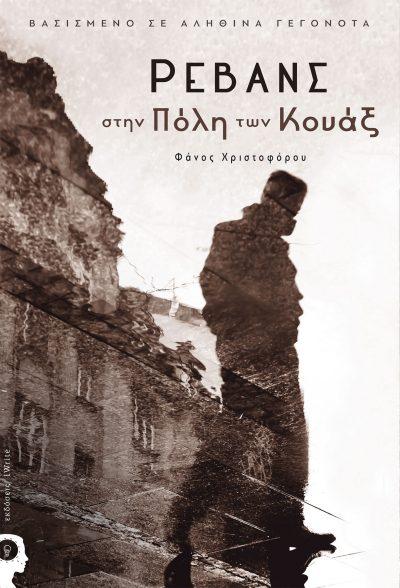 Φάνος Χριστοφόρου, Ρεβάνς στην Πόλη των κουαξ,Εκδόσεις iWrite - www.iWrite.gr