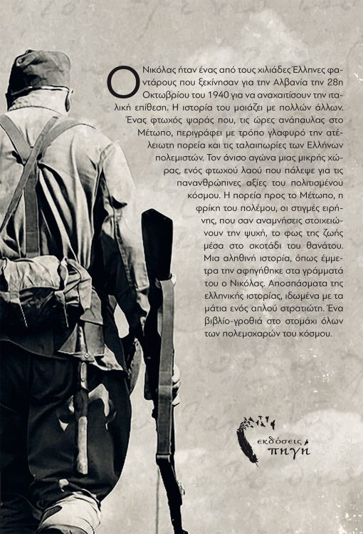 Τετράδιον Στρατιώτου - Κατερίνα Ρόρη, Εκδόσεις Πηγή - Pigi Publications