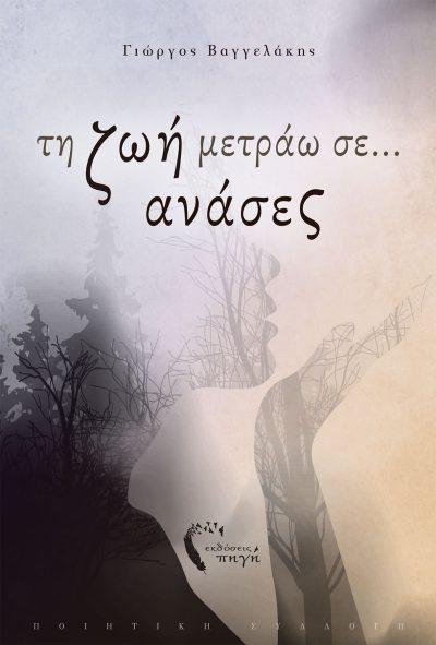 Τη Ζωή μετράω σε...ανάσες, Γιώργος Βαγγελάκης Εκδόσεις Πηγή - www.pigi.gr