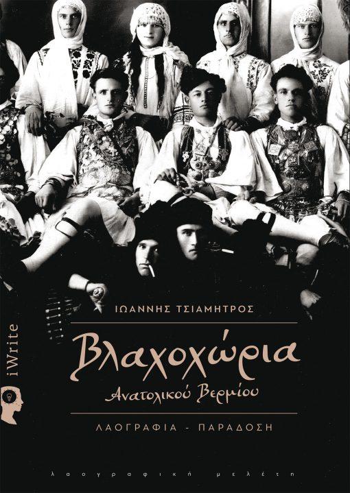 Βλαχοχώρια, Ιωάννης Τσιαμήτρος, Εκδόσεις iWrite.gr (www.iWrite.gr)