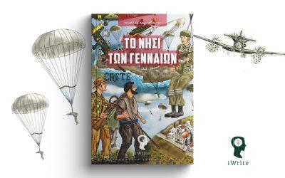 Το νησί των γενναίων | Ένα εικονογραφημένο βιβλίο για τη Μάχη της Κρήτης