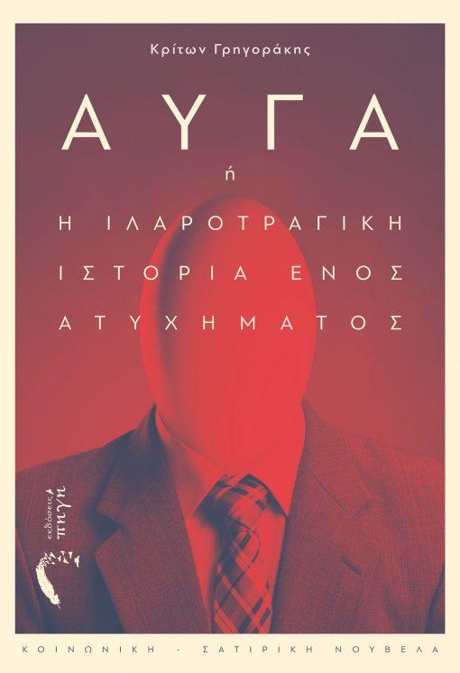 Αυγά ή Η ιλαροτραγική ιστορία ενός ατυχήματος, Κρίτων Γρηγοριάδης, Εκδόσεις Πηγή - www.pigi.gr