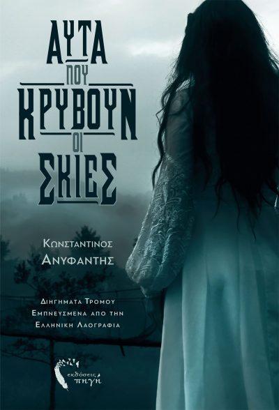 Αυτά που Κρύβουν οι Σκιές, Κωνσταντίνος Ανυφαντής, Εκδόσεις Πηγή - www.pigi.gr