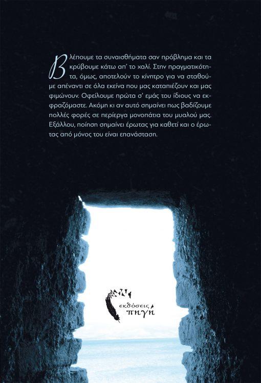 Βάσια Μήλιου, Εκδόσεις Πηγή - www.pigi.gr