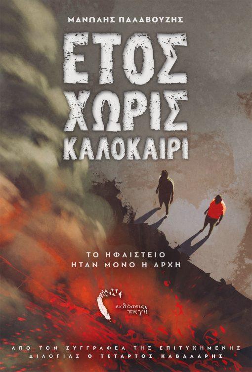Μανώλης Παλαβούζης, Έτος χωρίς Καλοκαίρι , Εκδόσεις Πηγή - www.pigi.gr