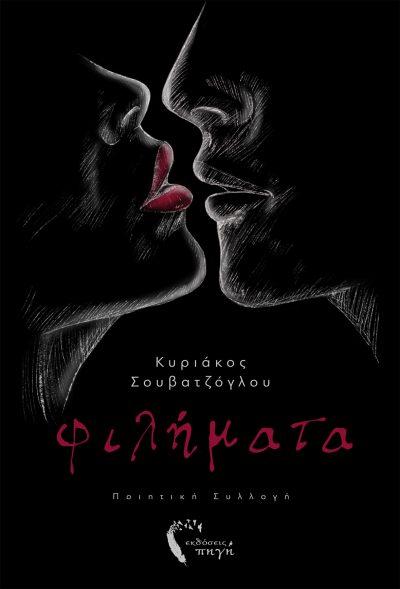 Σουβατζόγλου Κυριάκος - Φιλήματα - Εκδόσεις Πηγή