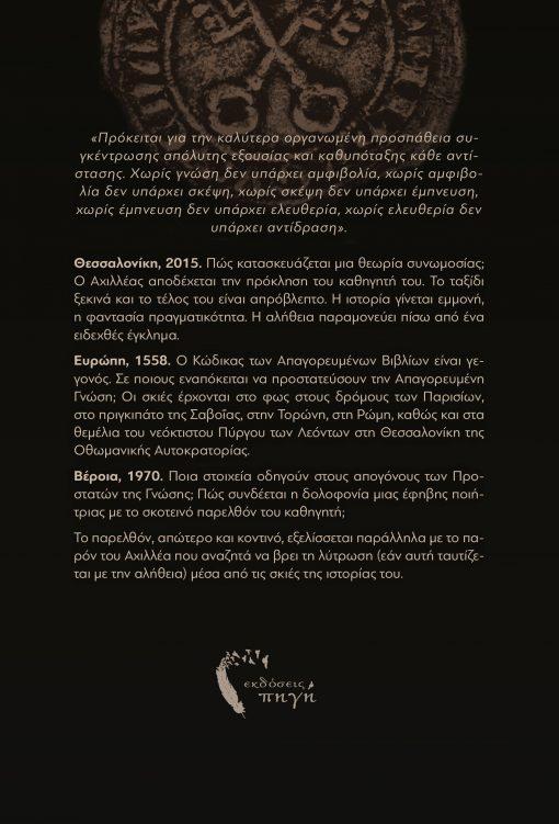 Θωμάς Καλοκύρης Η Ιστορία των Σκιών, Εκδόσεις Πηγή - www.pigi.gr