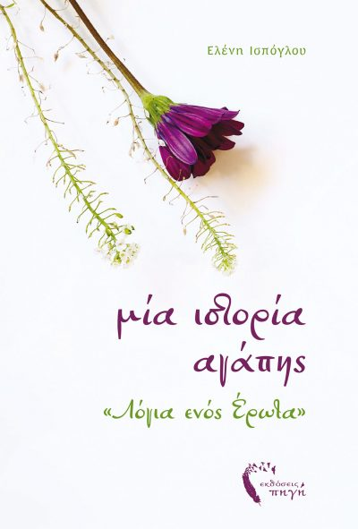 IstoriaAgaphs-back-cover