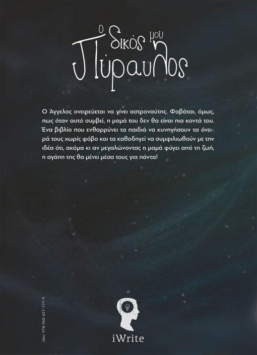 Ο Δικός μου Πύραυλος, Πόπη Λιακουνάκου - Εκδόσεις iWrite