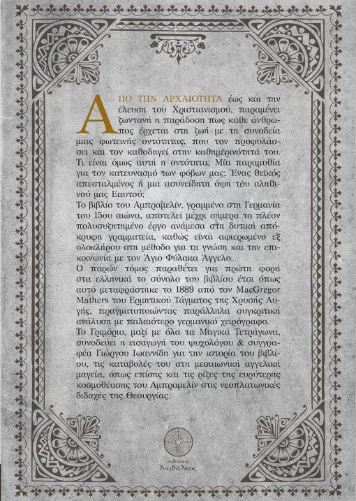 Η Μυστική Τέχνη Γνώσης & Επικοινωνίας με τον Φύλακα Άγγελο - Εκδόσεις Δαιδάλεος