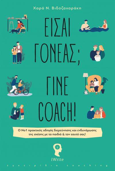 Είσαι Γονέας; Γίνε Coach! - Χαρά Βιδοζαχαράκη - Εκδόσεις iWrite