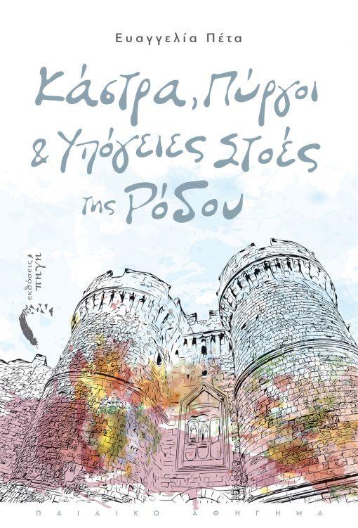 Κάστρα, Πύργοι και Υπόγειες Στοές της Ρόδου - Ευαγγελία Πέτα - Εκδόσεις Πηγή