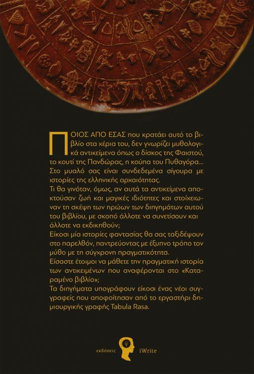 Το Καταραμένο Βιβλίο - Tabula Rasa - Εκδόσεις iWrite