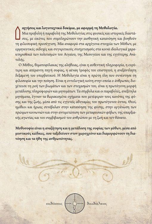 Ανδρέας Παπαματθαίου - Μυθοσοφία - Εκδόσεις Δαιδάλεος