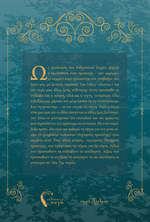 Νυχτερινές Προσευχές - Ευάγγελος Ρουσάκης - Εκδόσεις Πήγη - Πόρθμιος