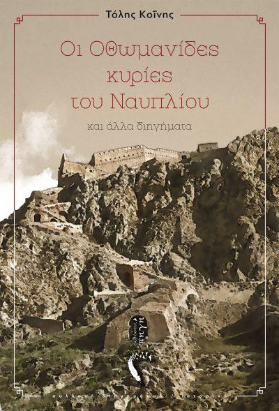 Οι Οθωμανίδεs κυρίεs του Ναυπλίου - Τόλης Κόινης - Εκδόσεις Πηγή